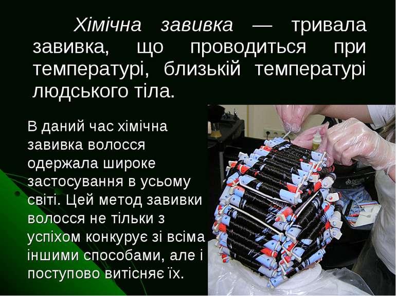 Хімічна завивка — тривала завивка, що проводиться при температурі, близькій т...
