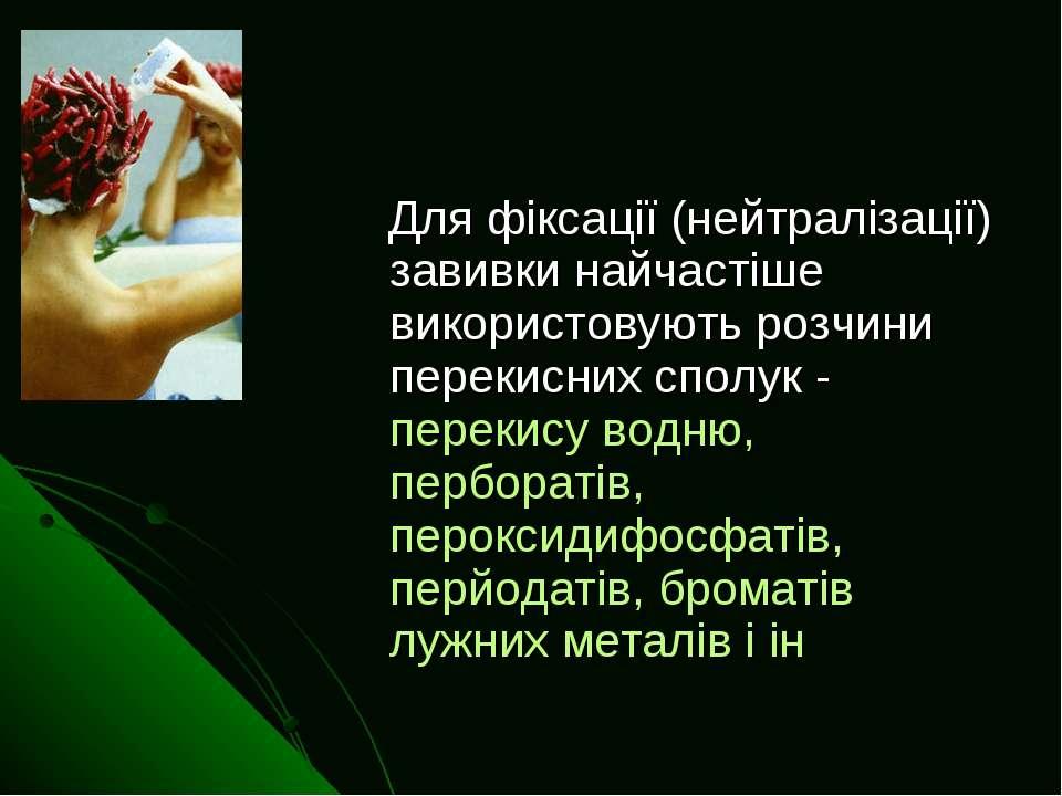 Для фіксації (нейтралізації) завивки найчастіше використовують розчини переки...