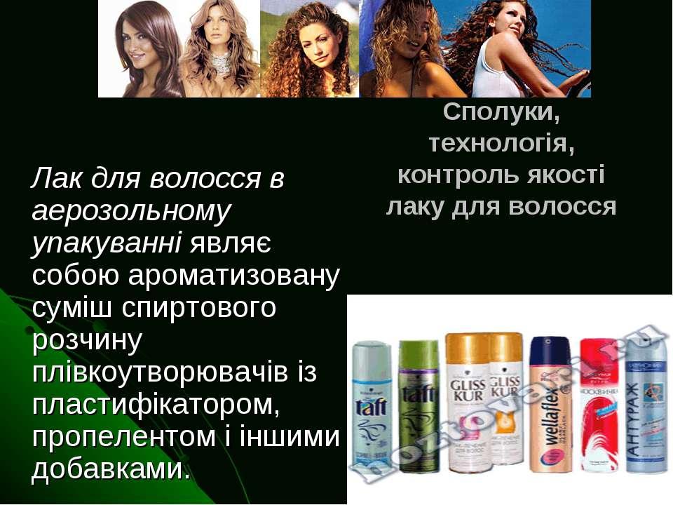 Сполуки, технологія, контроль якості лаку для волосся Лак для волосся в аероз...