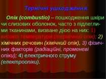 Термічні ушкодження. Опік (combustio) – пошкодження шкіри чи слизових оболоно...