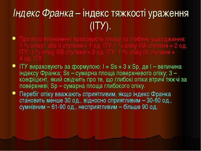 Індекс Франка – індекс тяжкості ураження (ІТУ). При його визначенні враховуют...