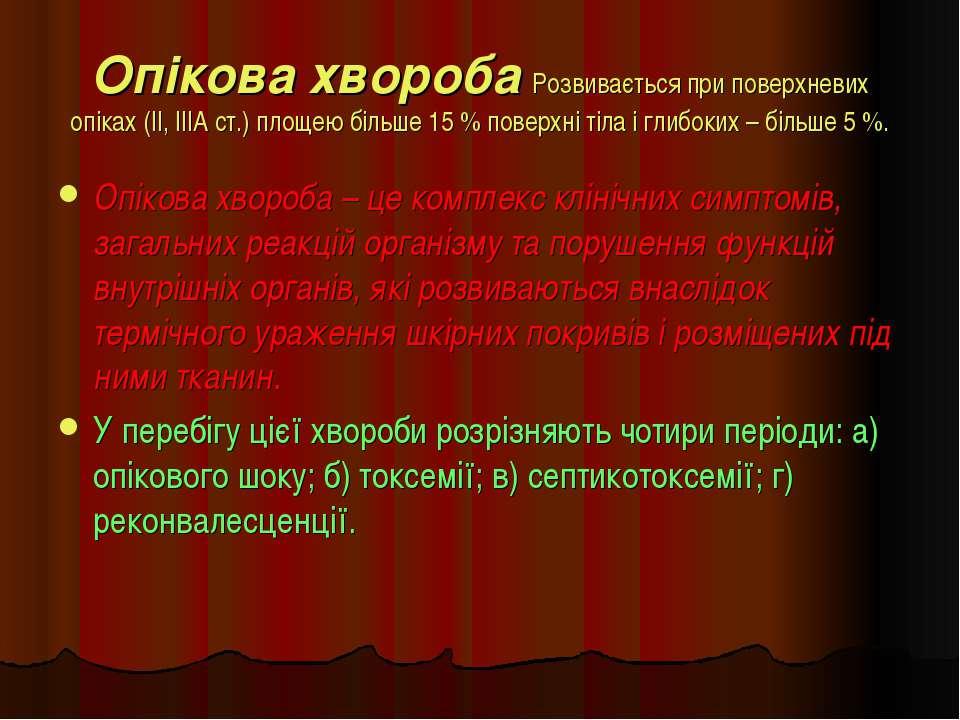 Опікова хвороба Розвивається при поверхневих опіках (ІІ, ІІІАст.) площею біл...