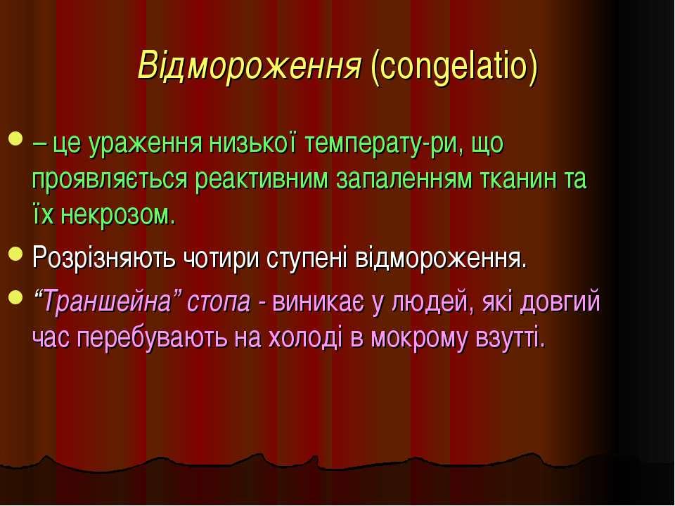 Відмороження (congelatio) – це ураження низької температу-ри, що проявляється...