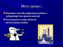 Мета уроку:: Вивчити способи отримання водню в лабораторії та промисловості. ...