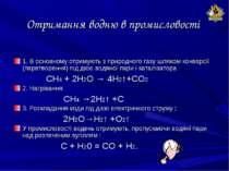 Отримання водню в промисловості 1. В основному отримують з природного газу шл...