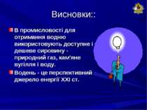 Висновки:: B промисловості для отримання водню використовують доступне і деше...