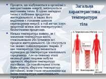 Загальна характеристика температури тіла Процеси, що відбуваються в організмі...
