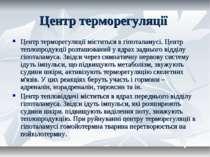 Центр терморегуляції Центр терморегуляції міститься в гіпоталамусі. Центр теп...