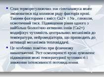 Стан терморегулюючих зон гіпоталамуса може змінюватися під впливом ряду факто...