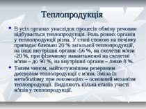 Теплопродукція В усіх органах унаслідок процесів обміну речовин відбувається ...