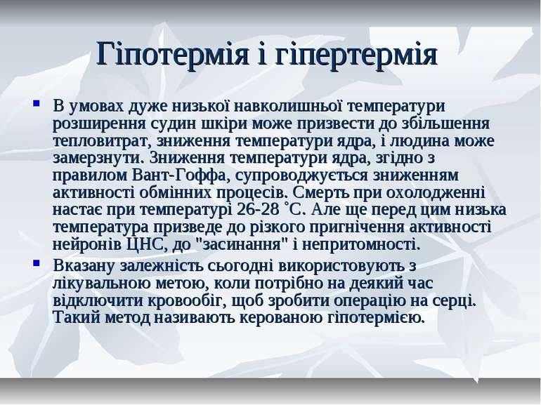 Гіпотермія і гіпертермія В умовах дуже низької навколишньої температури розши...