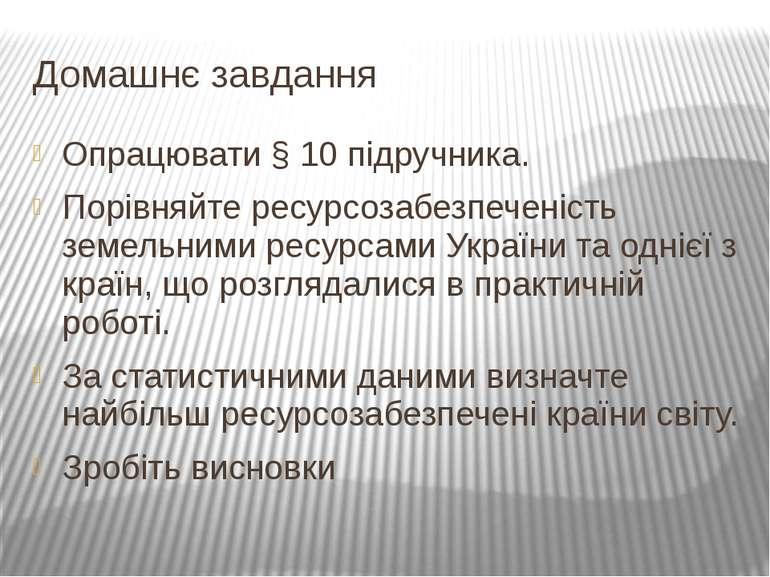 Домашнє завдання Опрацювати § 10 підручника. Порівняйте ресурсозабезпеченість...