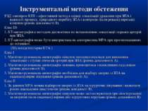 Інструментальні методи обстеження УЗД з виміром КПІ – ефективний метод в оцін...