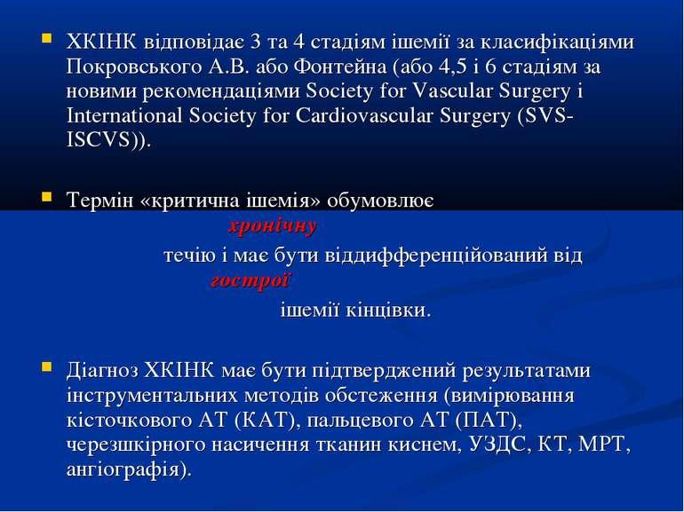 ХКІНК відповідає 3 та 4 стадіям ішемії за класифікаціями Покровського А.В. аб...