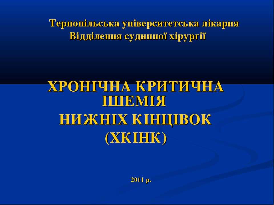 Тернопільська університетська лікарня Відділення судинної хірургії ХРОНІЧНА К...