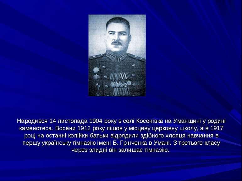 Народився 14 листопада 1904 року в селі Косенівка на Уманщині у родині камено...