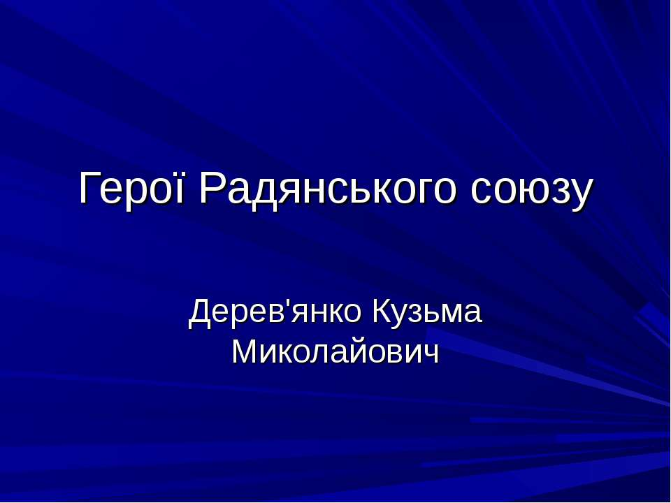 Герої Радянського союзу Дерев'янко Кузьма Миколайович