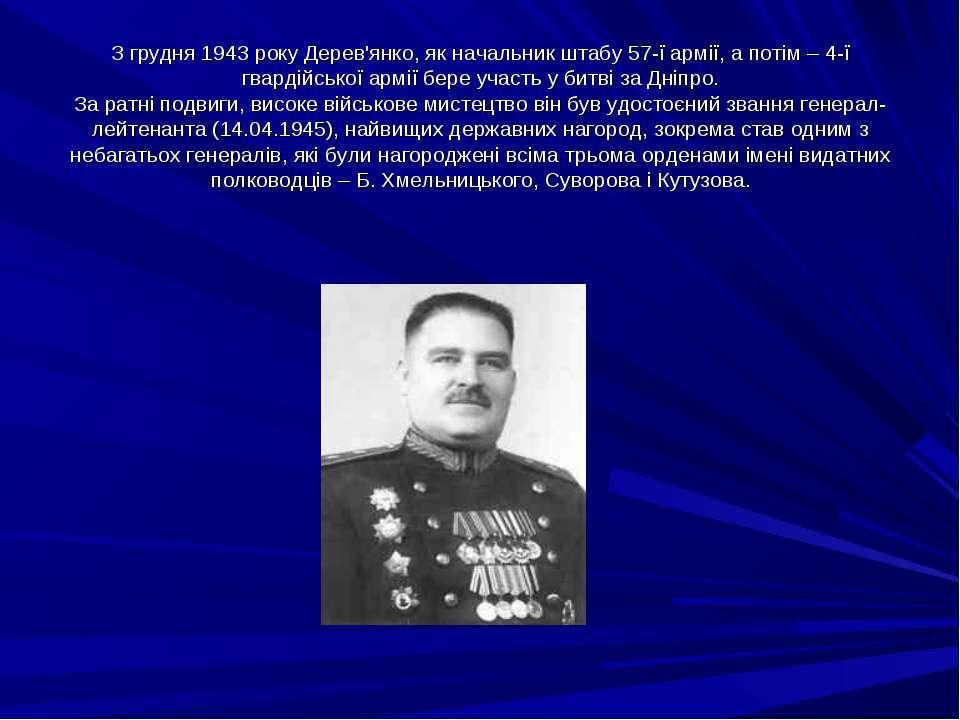 З грудня 1943 року Дерев'янко, як начальник штабу 57-ї армії, а потім – 4-ї г...