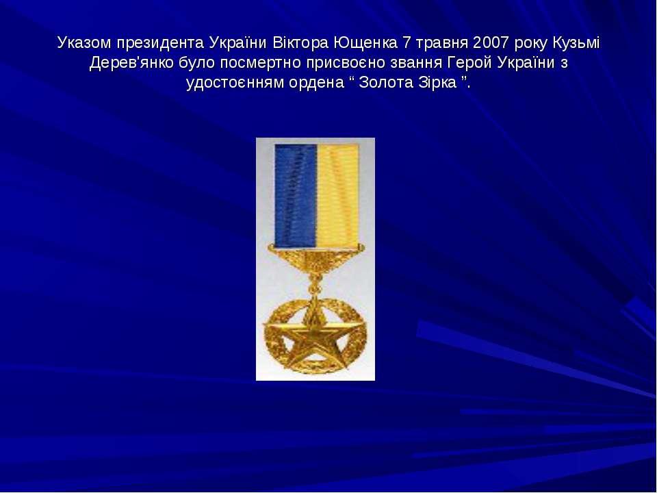 Указом президента України Віктора Ющенка 7 травня 2007 року Кузьмі Дерев'янко...