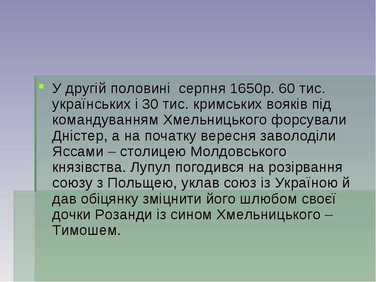 У другiй половинi серпня 1650р. 60 тис. українських і 30 тис. кримських воякі...
