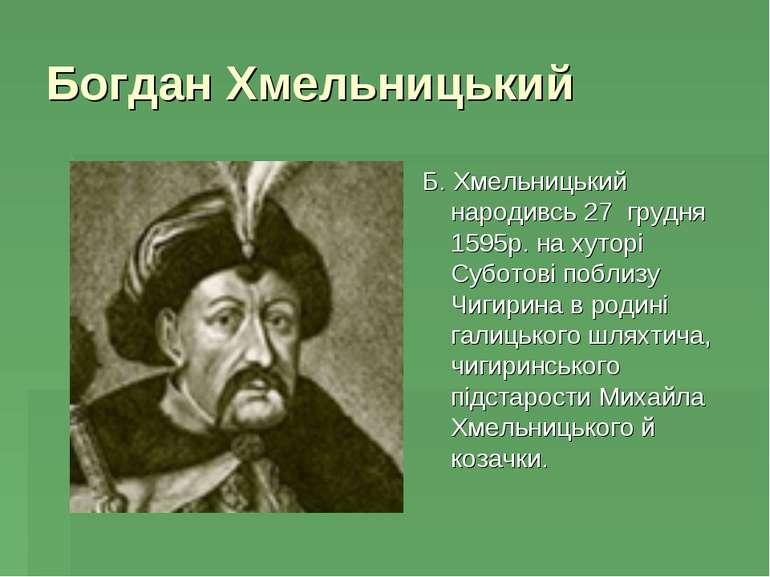 Богдан Хмельницький Б. Хмельницький народивсь 27 грудня 1595р. на хуторi Субо...