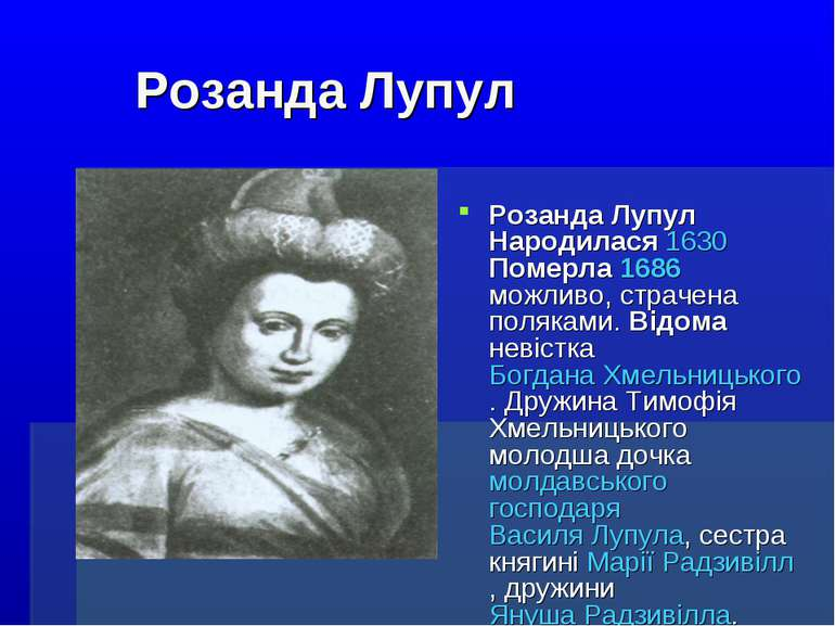 Розанда Лупул Розанда Лупул Народилася 1630 Померла 1686 можливо, страчена по...
