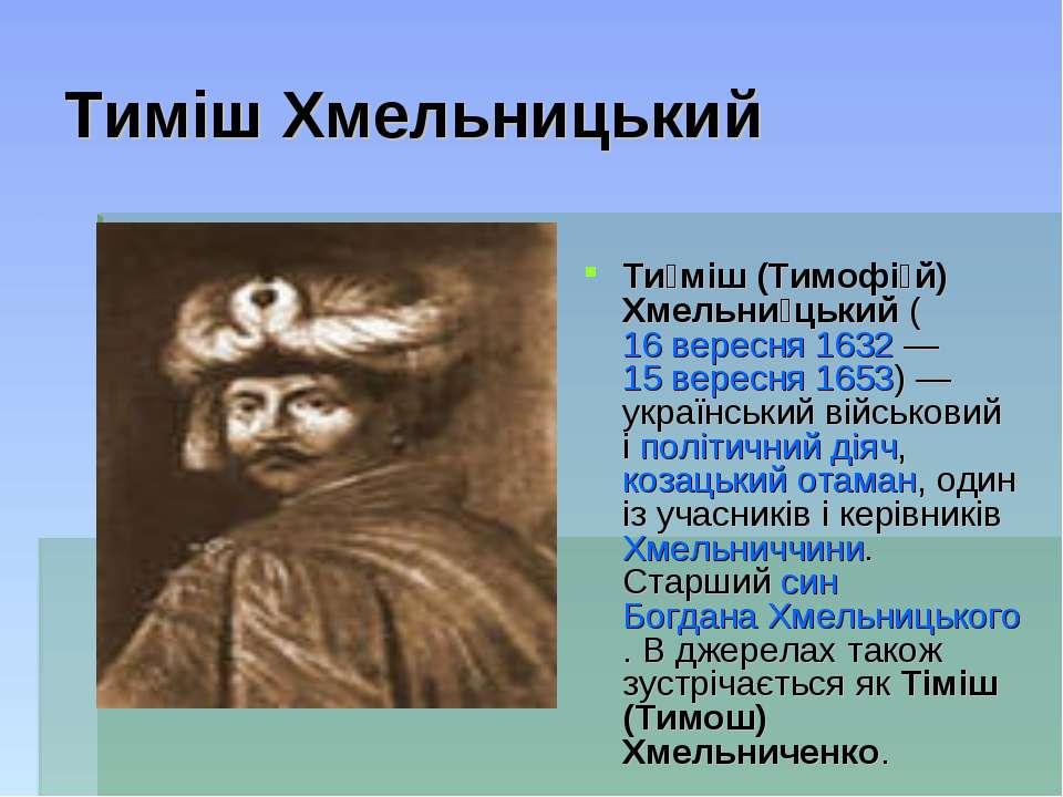 Тимiш Хмельницький Ти міш (Тимофі й) Хмельни цький (16 вересня 1632 — 15 вере...