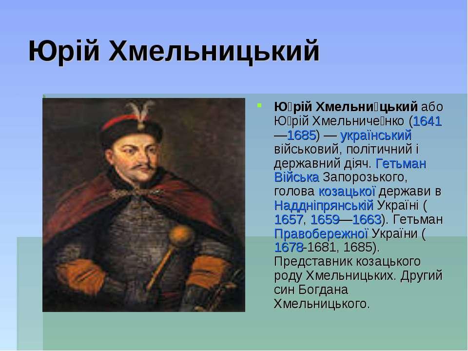 Юрiй Хмельницький Ю рій Хмельни цький або Ю рій Хмельниче нко (1641—1685) — у...
