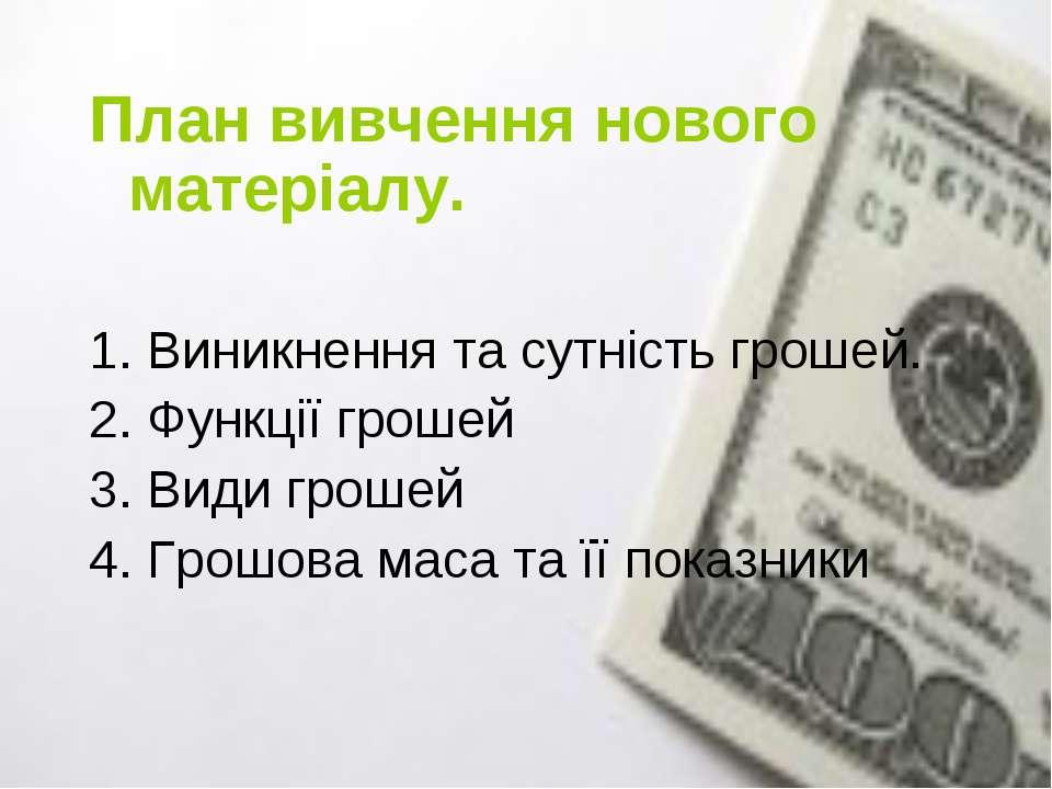 План вивчення нового матеріалу. 1. Виникнення та сутність грошей. 2. Функції ...