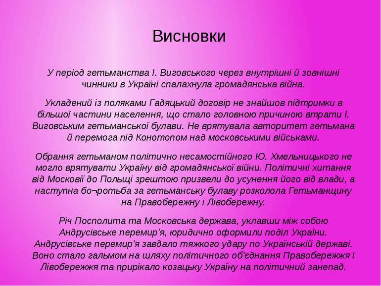 У період гетьманства І. Виговського через внутрішні й зовнішні чинники в Укра...