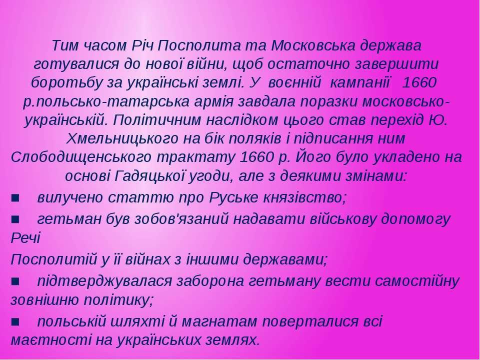 Тим часом Річ Посполита та Московська держава готувалися до нової війни, щоб ...