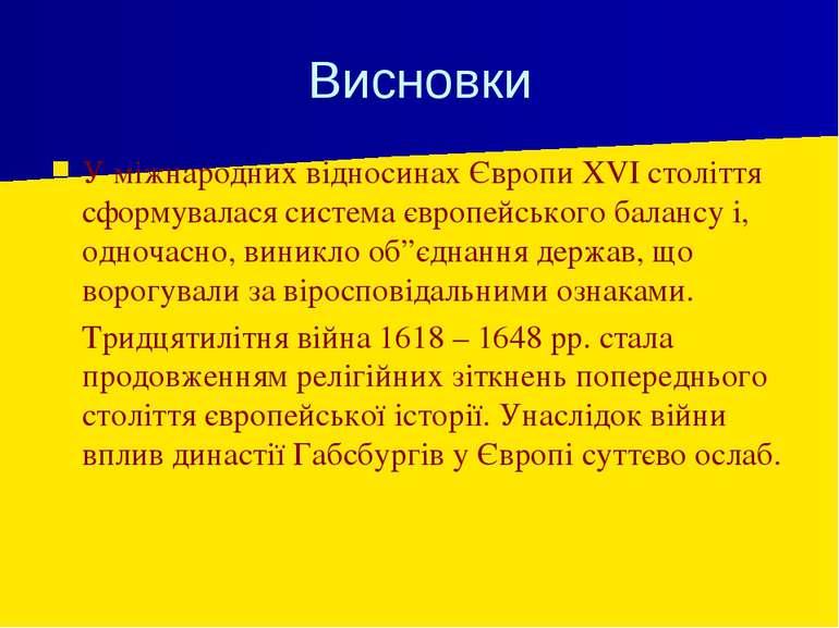 Висновки У міжнародних відносинах Європи XVI століття сформувалася система єв...