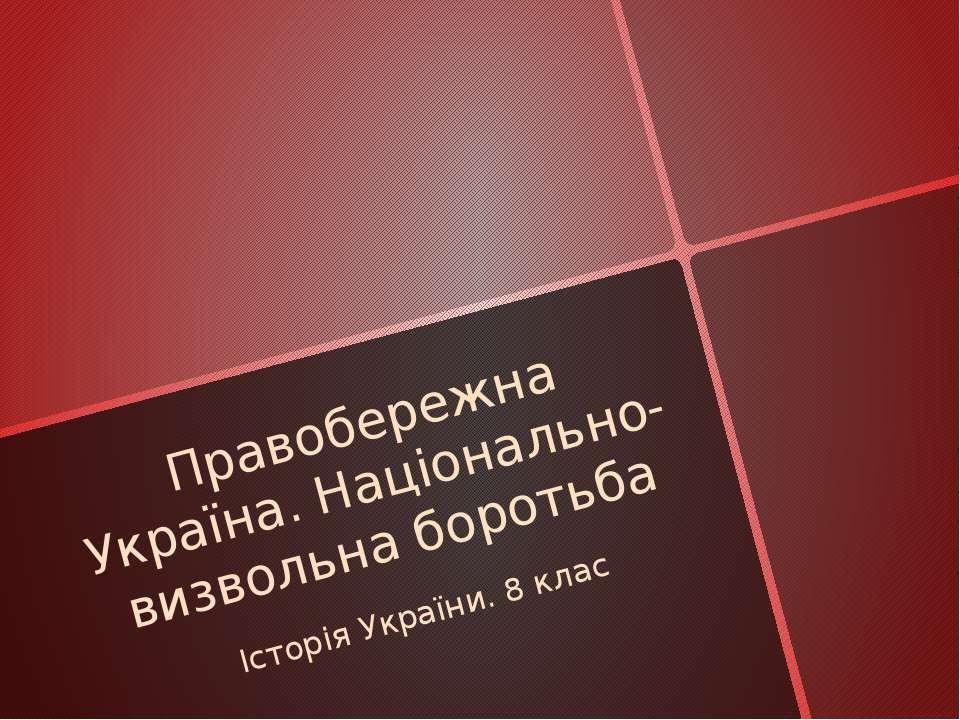 Правобережна Україна. Національно-визвольна боротьба Історія України. 8 клас