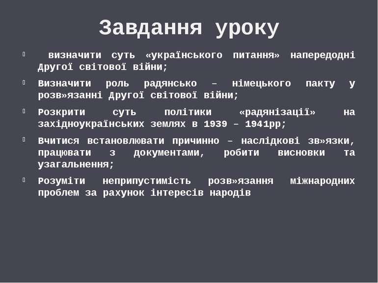 Завдання уроку визначити суть «українського питання» напередодні Другої світо...