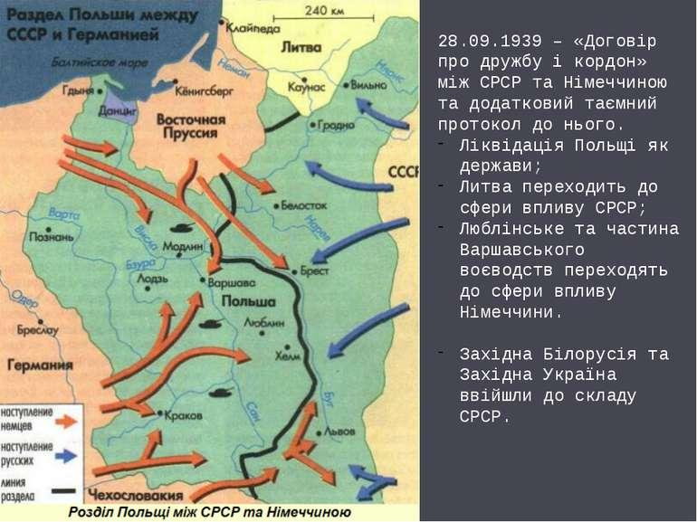 28.09.1939 – «Договір про дружбу і кордон» між СРСР та Німеччиною та додатков...