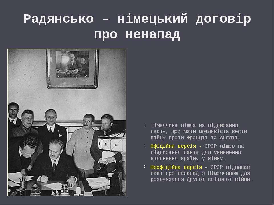 Радянсько – німецький договір про ненапад Німеччина пішла на підписання пакту...