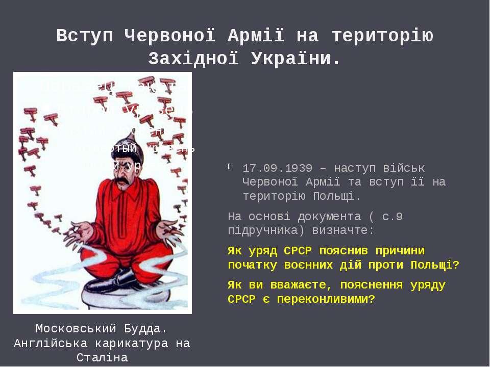 Вступ Червоної Армії на територію Західної України. 17.09.1939 – наступ війсь...
