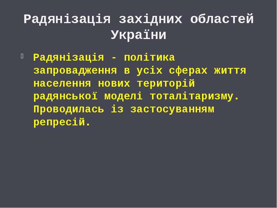 Радянізація західних областей України Радянізація - політика запровадження в ...