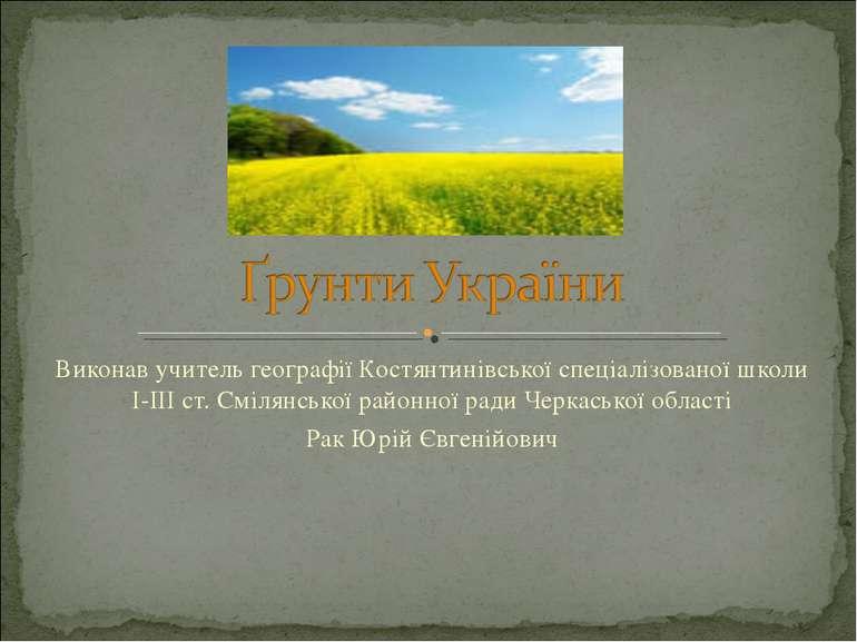 Виконав учитель географії Костянтинівської спеціалізованої школи I-III ст. См...