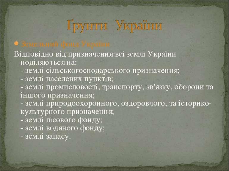 Земельний фонд України Відповідно від призначення всі землі України поділяють...