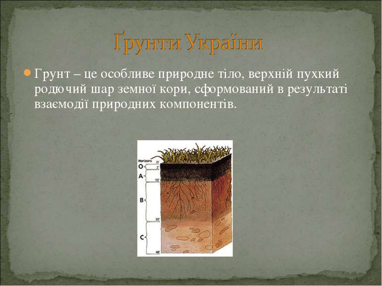 Грунт – це особливе природне тіло, верхній пухкий родючий шар земної кори, сф...