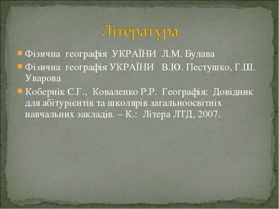 Фізична географія УКРАЇНИ Л.М. Булава Фізична географія УКРАЇНИ В.Ю. Пестушко...