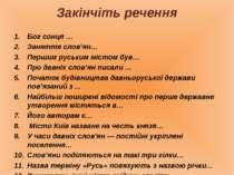 Закінчіть речення Бог сонця … Заняття слов'ян… Першим руським містом був… Про...