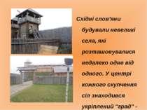 Східні слов'яни будували невеликі села, які розташовувалися недалеко одне від...