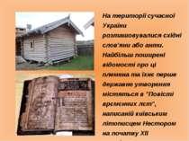 На території сучасної України розташовувалися східні слов'яни або анти. Найбі...