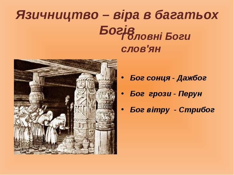 Язичництво – віра в багатьох Богів Головні Боги слов'ян Бог сонця - Дажбог Бо...