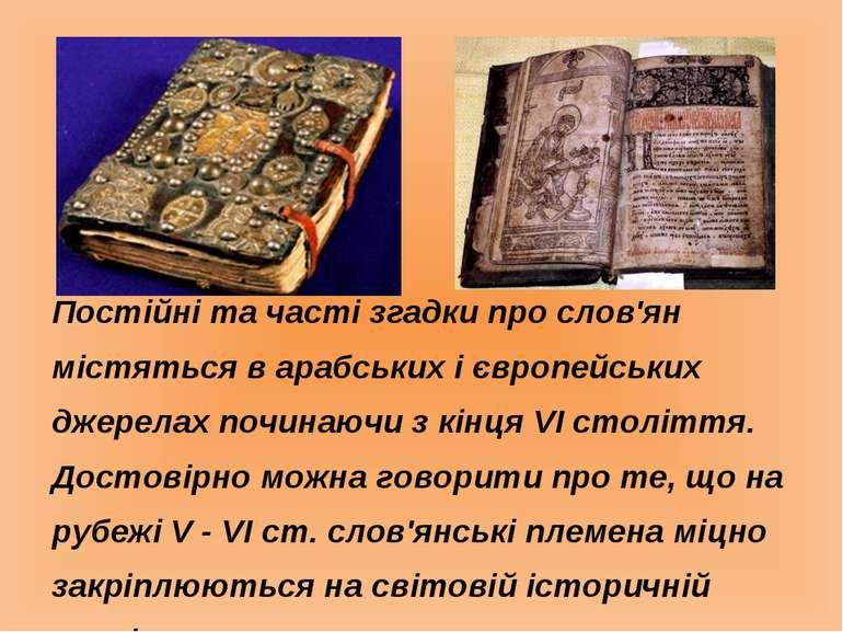 Постійні та часті згадки про слов'ян містяться в арабських і європейських дже...