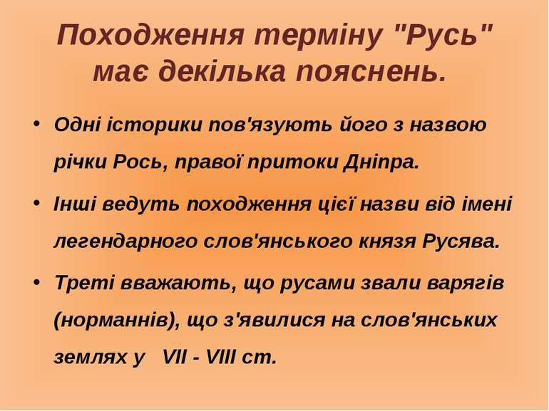 """Походження терміну """"Русь"""" має декілька пояснень. Одні історики пов'язують йог..."""