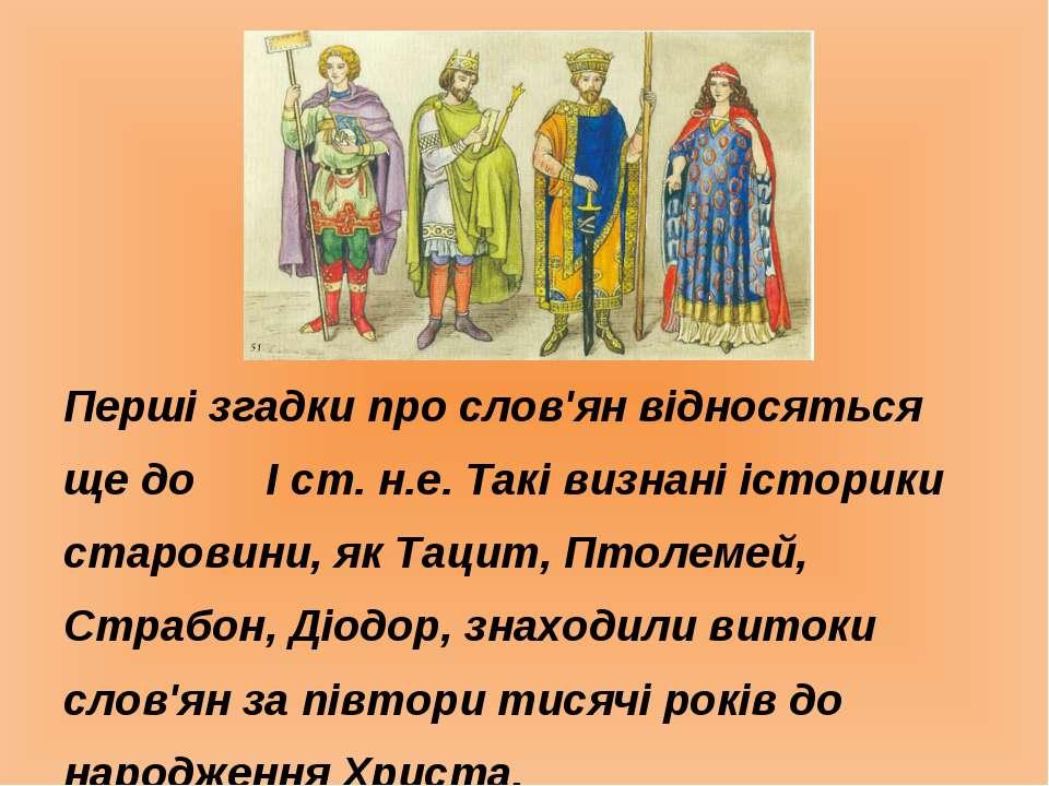 Перші згадки про слов'ян відносяться ще до І ст. н.е. Такі визнані історики с...