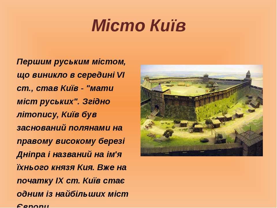 """Місто Київ Першим руським містом, що виникло в середині VI ст., став Київ - """"..."""